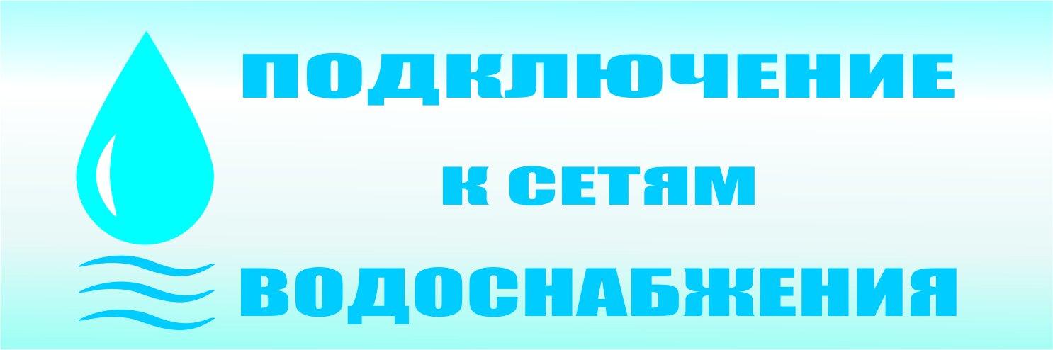 Подключение-1